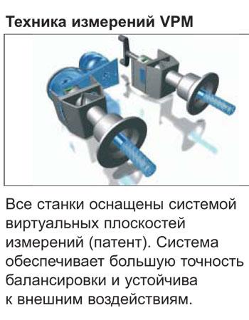балансировочный станок хоффман 6800 инструкция - фото 7